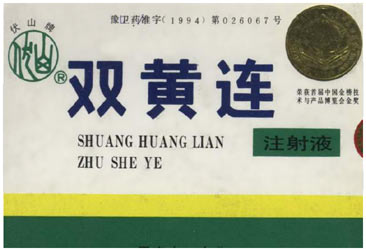 Portion of box of Shuanghuanglian Oral Liquid in glass vials.