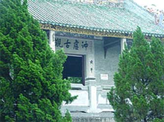 The Chongxu Taoist Temple