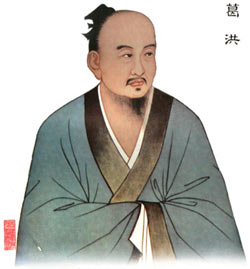 The ancient Chinese doctor Ge Hong
