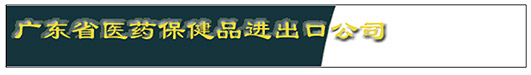 Chinese banner for the GDMEHECO website
