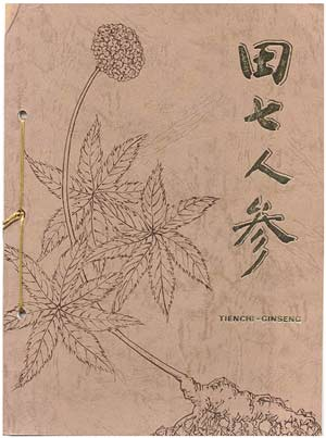 Cover of a 1979 report on tien-chi ginseng